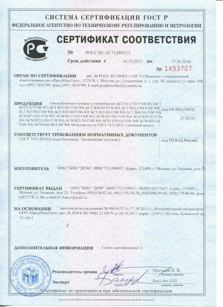 Если вы приобретаете готовый бетон, то требуйте на него сертификат соответствия (как на этом фото)