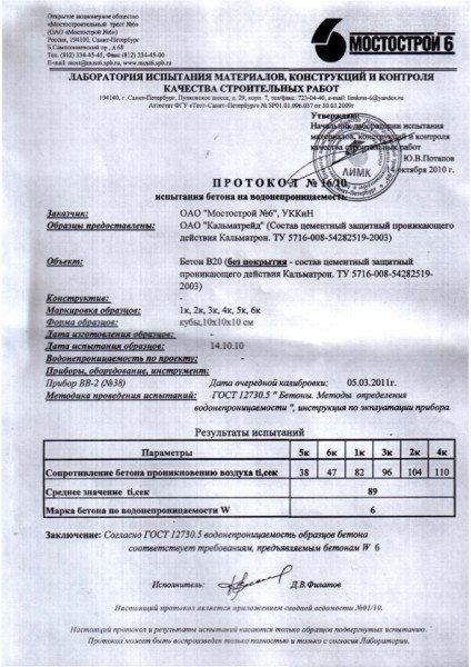 Копия протокола о прохождении испытания на водонепроницаемость