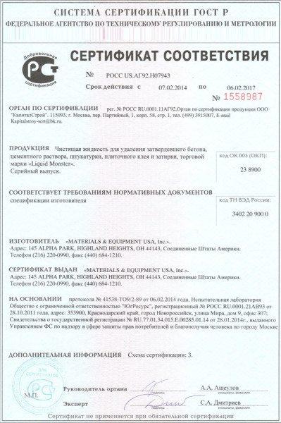 При покупке требуйте вот такой сертификат соответствия
