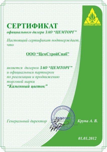 Приобретать такие смеси лучше у официальных дилеров, что должен подтверждать соответствующий сертификат