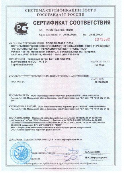 Все подобные материалы должны иметь сертификаты соответствия конкретной марке